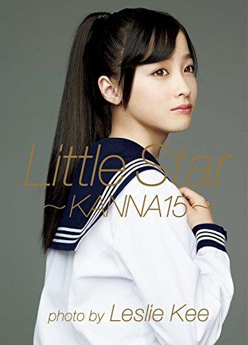 橋本環奈 ファースト写真集 『 Little Star -KANNA15- 』