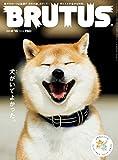 BRUTUS(ブルータス) 2020年 4月15日号 No.913 [犬がいてよかった。] [雑誌]