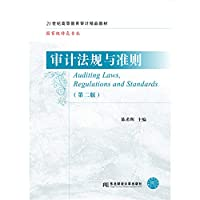 Auditing Regulations and Guidelines (2nd Edition)(Chinese Edition)