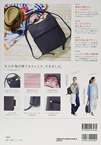 TABASA おとなの 2WAY リュック BOOK 商品画像