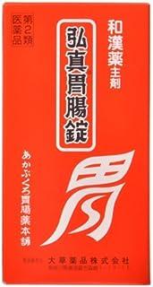 【第3類医薬品】弘真胃腸錠 320錠