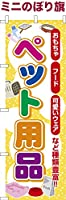 卓上ミニのぼり旗 「ペット用品」 短納期 既製品 13cm×39cm ミニのぼり