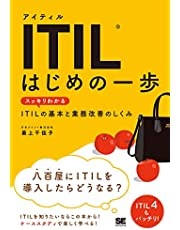 ITIL はじめの一歩 スッキリわかるITILの基本と業務改善のしくみ (IT Service Management教科書)