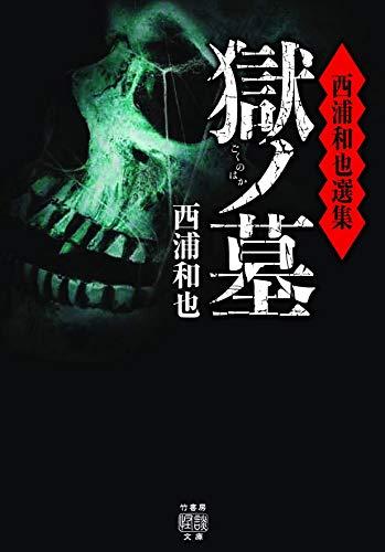 西浦和也選集 獄ノ墓 (竹書房怪談文庫, HO-485)