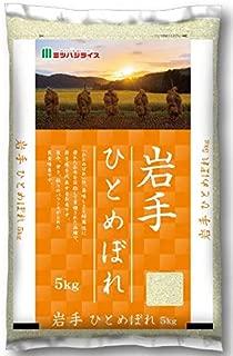 【精米】岩手県産 白米 ひとめぼれ 5kg 令和元年産