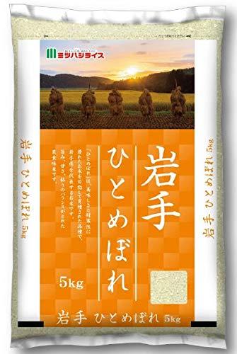 ミツハシラ 岩手県産ひとめぼれ 5Kg