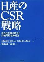 日産のCSR戦略―成長と信頼に基づく持続可能性の経営
