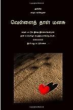 Vellai Thaal Manasu - Kathal Kavithaigal Thoguppu: Abhiyin kathal kavithaigal (Tamil Edition)