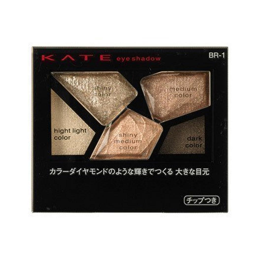 症候群マウンド一瞬【カネボウ】ケイト カラーシャスダイヤモンド #BR-1 2.8g