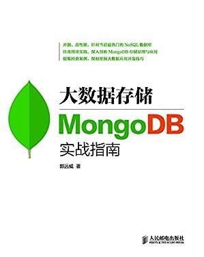 大数据存储:MongoDB实战指南(异步图书) (Chinese Edition)