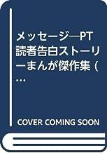 メッセージ―PT読者告白ストーリーまんが傑作集 (FUJIMI COMICS)