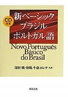 新ベーシック ブラジルポルトガル語