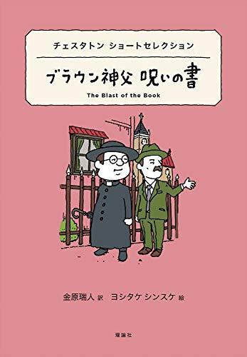 チェスタトン  ショートセレクション ブラウン神父 呪いの書 (世界ショートセレクション)