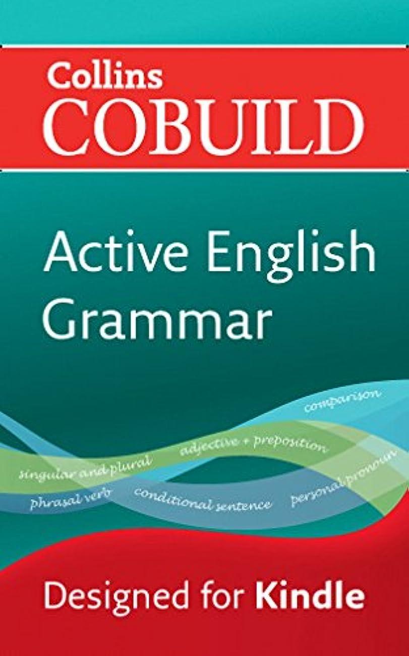 流出名義で足枷Active English Grammar (Collins Cobuild) (English Edition)
