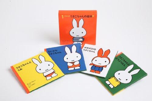 福音館書店『1才からのうさこちゃんの絵本セット1』