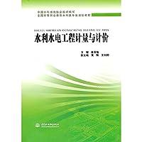 水利水电工程计量与计价 (全国中等职业教育水利类专业规划教材)