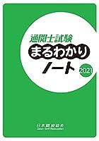 41WgyowavbS. SL200  - 通関士試験