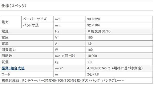 HiKOKI(ハイコーキ)旧日立工機オービタルサンダー92mm×184mm集じんタイプAC100V穴あけパンチプレート付FSV10SA