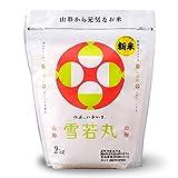 【精米】低温製法米 山形県産 雪若丸 2kg 令和元年産産