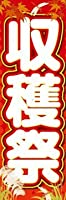 のぼり旗スタジオ のぼり旗 収穫祭001 通常サイズ H1800mm×W600mm