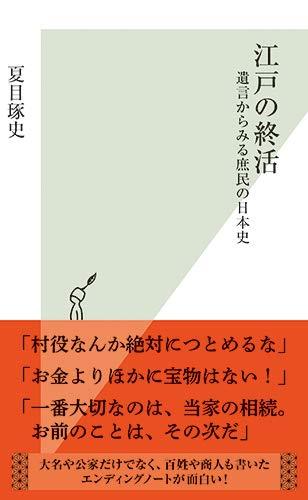 江戸の終活 遺言からみる庶民の日本史 (光文社新書)