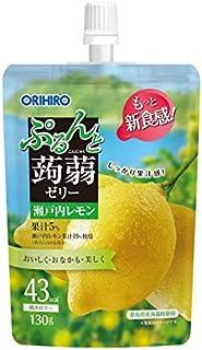 ◆オリヒロ ぷるんと蒟蒻ゼリー 瀬戸内 レモン 130g【8個セット】