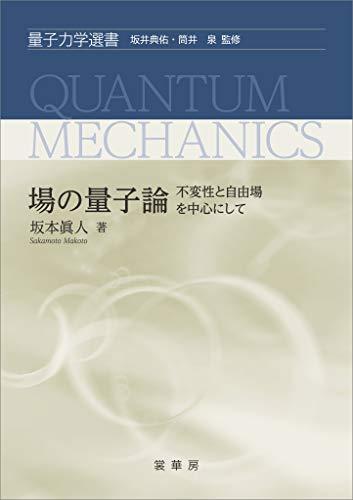 場の量子論 -不変性と自由場を中心にして- 量子力学選書