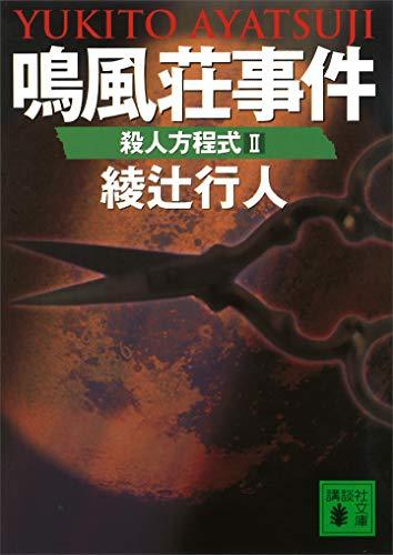 鳴風荘事件 殺人方程式2 (講談社文庫)