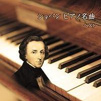 ショパン ピアノ名曲 ベスト キング・ベスト・セレクト・ライブラリー2019