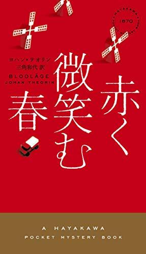 赤く微笑む春 エーランド島四部作 (ハヤカワ・ミステリ)