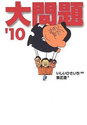大問題'10 (創元ライブラリ)