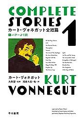 カート・ヴォネガット『カート・ヴォネガット全短篇1』(早川書房)