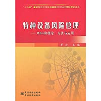 Theory of special equipment -RBS 's risk management process and application(Chinese Edition)