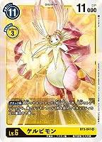 デジモンカードゲーム BT3-041 ケルビモン R