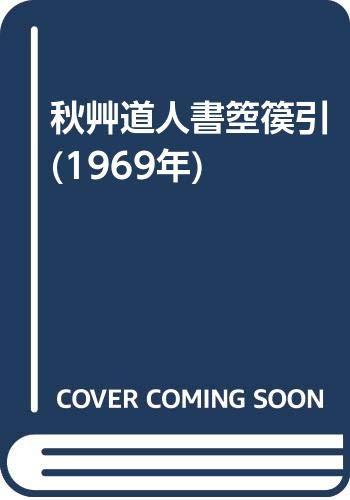 秋艸道人書箜篌引 (1969年)の詳細を見る