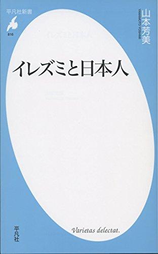 新書816イレズミと日本人 (平凡社新書)