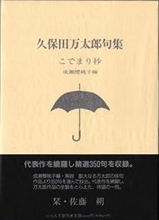 こでまり抄―久保田万太郎句集 (ふらんす堂文庫)