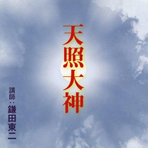 『聴く歴史・古代『天照大神』』のカバーアート