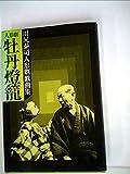 人形劇牡丹燈籠―川尻泰司人形劇戯曲集 (1981年)