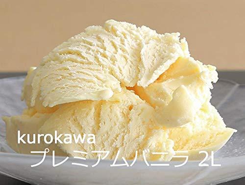 牛乳屋さんのアイスクリーム「プレミアムバニ 2L」 kurokawa 業務用アイスクリーム ■黒川乳業