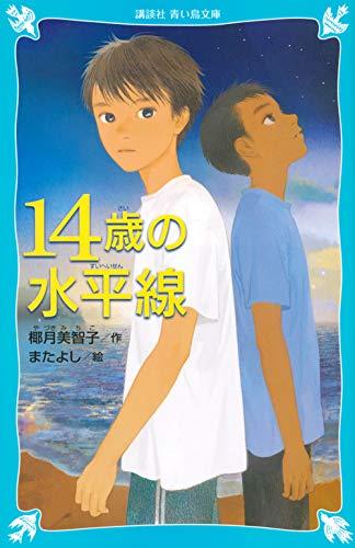 14歳の水平線 (講談社青い鳥文庫)