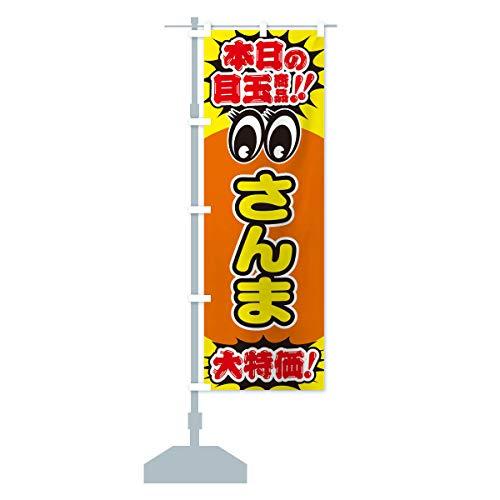 さんま/本日の目玉商品/大特価/安売り/特売 のぼり旗 サイズ選べます(ジャンボ90x270cm 左チチ)
