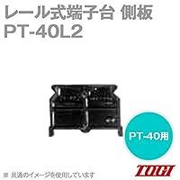 東洋技研(TOGI) PT-40L2 側板 エンドプレート (PT-40用) レール取付式端子台 PTシリーズ (10枚入) SN