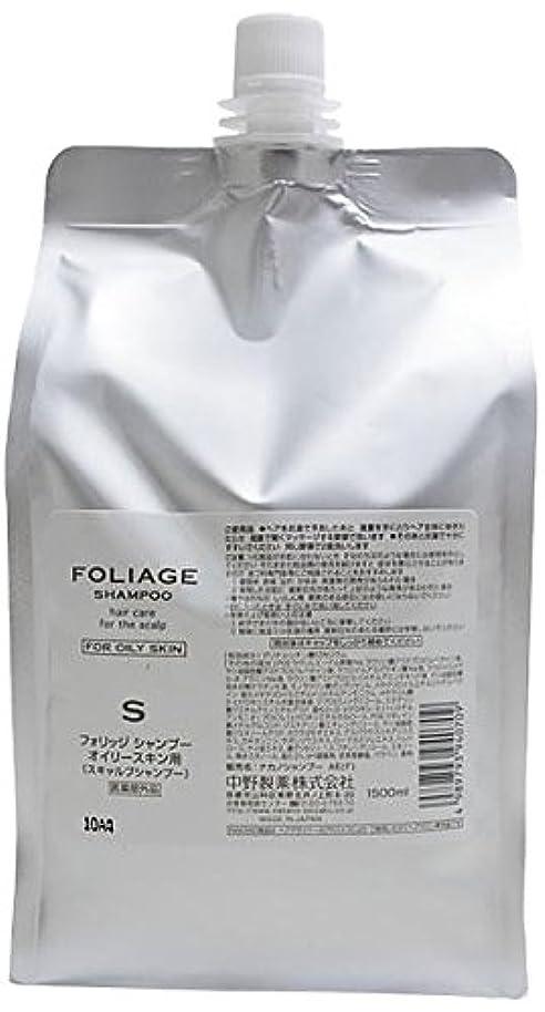 合理化適用する失業中野製薬 フォリッジ シャンプー オイリースキン用 1500ml