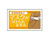 Sticker Shop Haru マスクがつけられません ステッカー キャラ 9cm