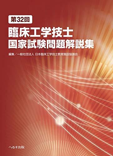 第32回臨床工学技士国家試験問題解説集