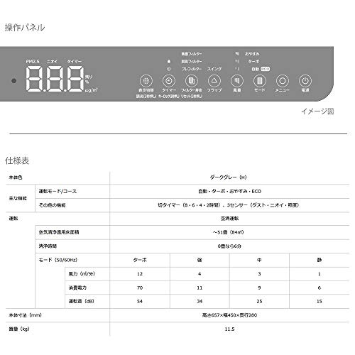 日立空気清浄機深澤直人氏デザイン~51畳ハイパワーPM2.5対応抗菌HEPAフィルター照度センサー搭載EP-VF500RHダークグレー