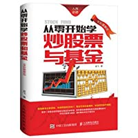 Learning from scratch and play the stock market fund (full color solution Edition)(Chinese Edition)