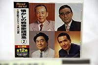 懐かしの戦後歌謡選集②「Best★BEST」