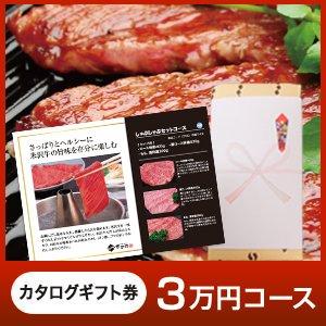 米沢牛 カタログギフト券 3万円コース